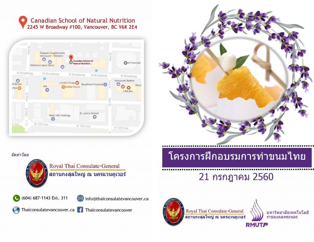 โครงการฝึกอบรมการทำขนมไทย (21 กรกฎาคม 2560)