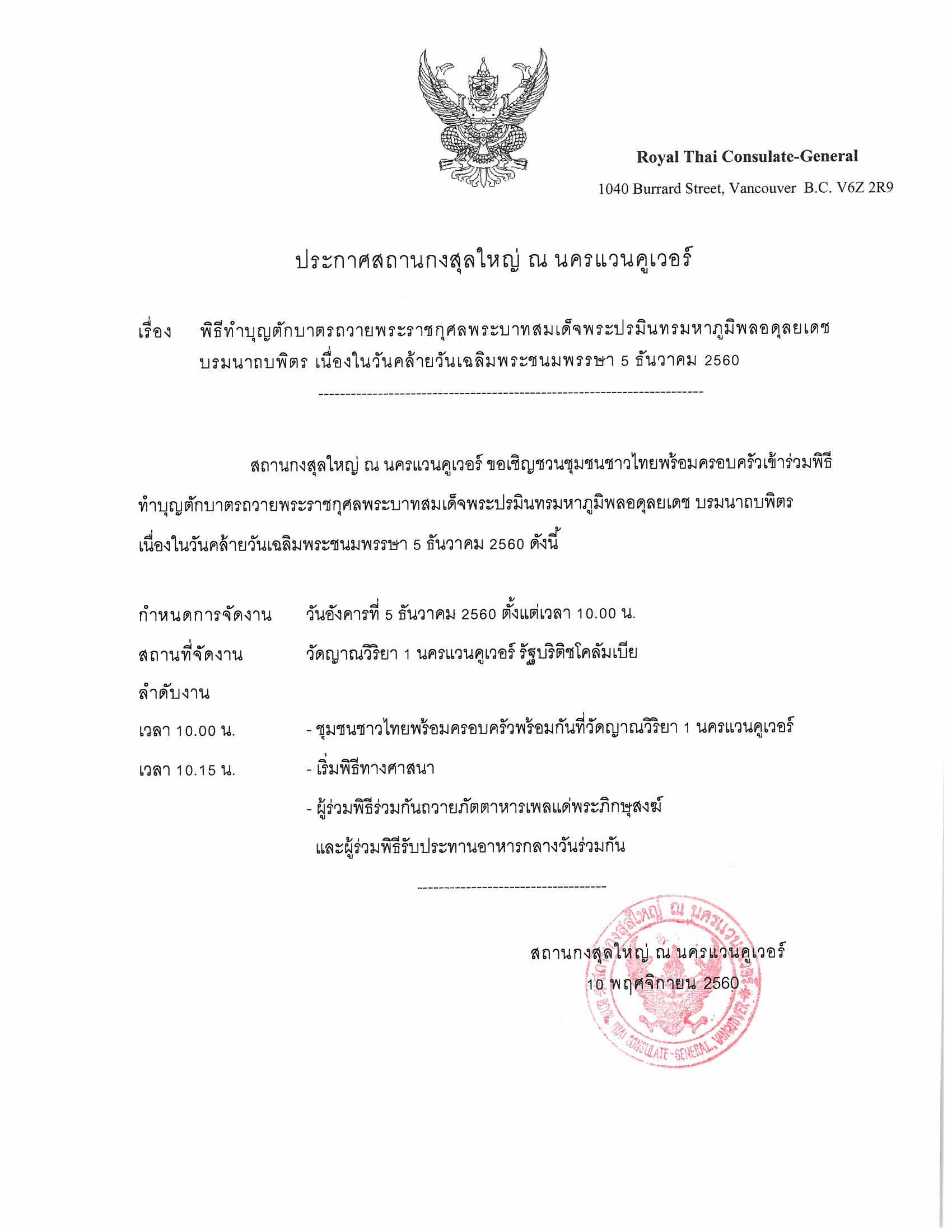 ประกาศ เรื่อง พิธีทำบุญตักบาตรถวายพระราชกุศลพระบาทสมเด็จพระปรมินทรมหาภูมิพลอดุลยเดช บรมนาถบพิตร เนื่องในวันคล้ายวันเฉลิมพระชนมพรรษา 5 ธันวาคม 2560