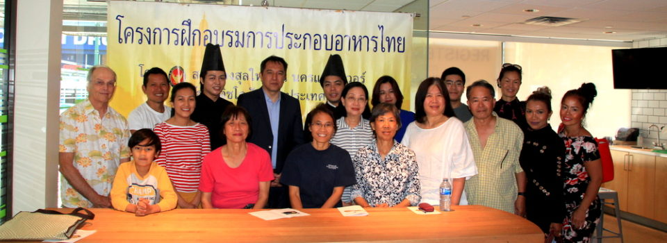 Royal Thai Consulate-General, Vancouver Organized Thai Cooking Classes (23 July)