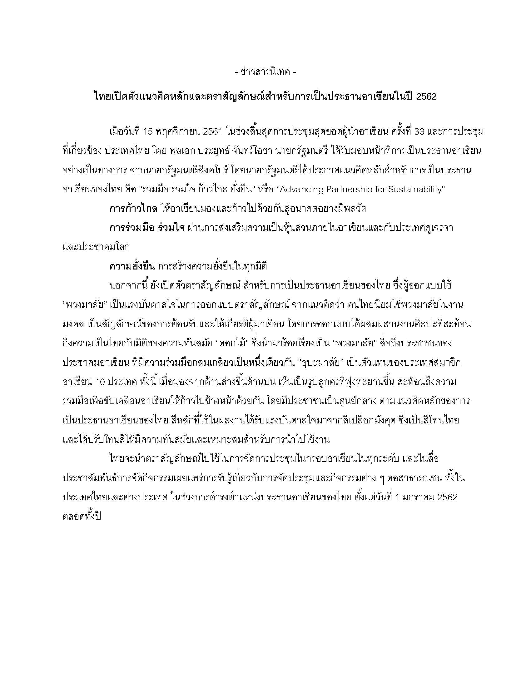 ไทยเปิดตัวแนวคิดหลักและตราสัญลักษณ์สำหรับการเป็นประธานอาเซียนในปี 2562