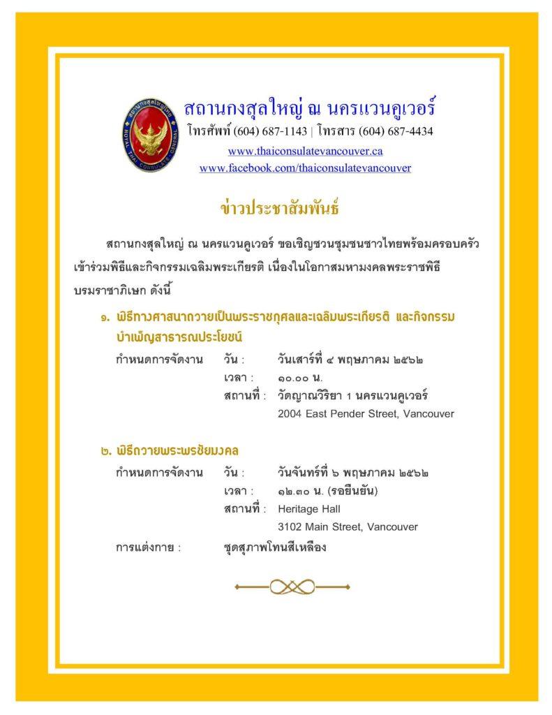 สถานกงสุลใหญ่ ณ นครแวนคูเวอร์ ขอเชิญชวนชุมชนชาวไทย พร้อมครอบครัวเข้าร่วมพิธีและกิจกรรมเฉลิมพระเกียรติ เนื่องในโอกาสมหามงคลพระราชพิธีบรมราชาภิเษก