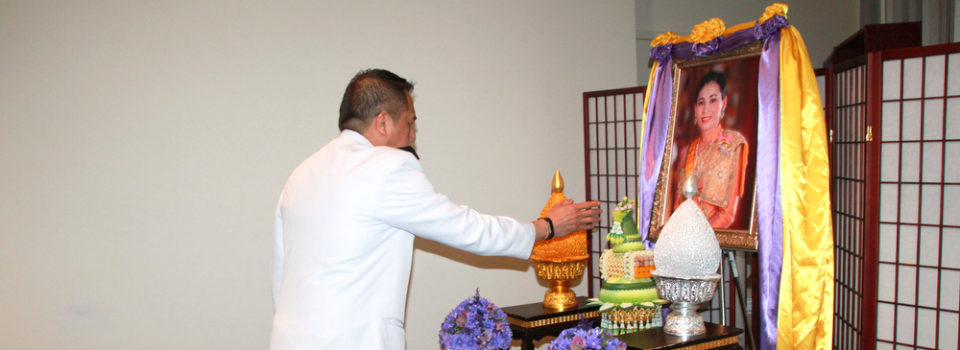 สถานกงสุลใหญ่ ณ นครแวนคูเวอร์ จัดพิธีถวายพระพรชัยมงคล เนื่องในโอกาสวันเฉลิมพระชนมพรรษา สมเด็จพระนางเจ้าสุทิดา พัชรสุธาพิมลลักษณ พระบรมราชินี ประจำปีพุทธศักราช 2562 (31 พฤษภาคม)