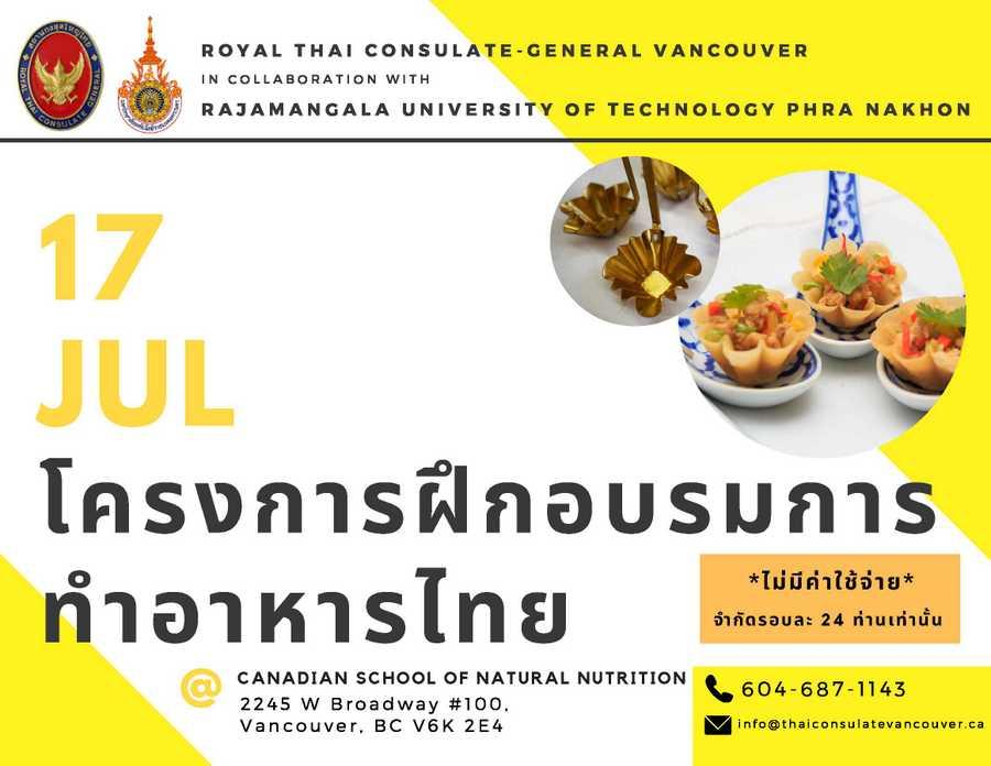 ขอเชิญชวนชุมชนไทยลงทะเบียนเรียน ฝึกอบรมการทำอาหารไทย วันพุธที่ 17 กรกฎาคม 2562 โดยไม่มีค่าใช้จ่ายใดๆทั้งสิน