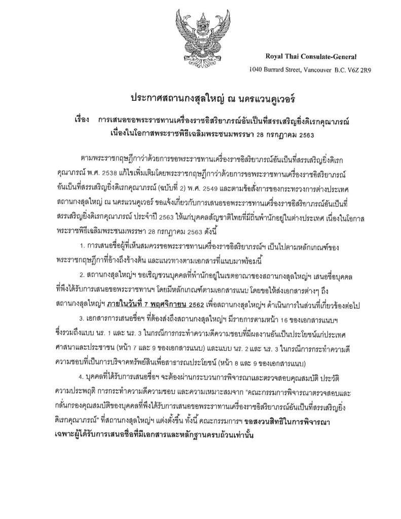 ประกาศ การเสนอขอพระราชทานเครื่องราชอิสริยาภรณ์อันเป็นที่สรรเสริญยิ่งดิเรกคุณาภรณ์ เนื่องในโอกาสพระราชพิธีเฉลิมพระชนมพรรษา 28 กรกฎาคม 2563