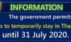 The government permits aliens to temporary stay in Thailand until 31 July 2020 / รัฐบาลไทยอนุญาตให้คนต่างด้าว (คนอยู่ชั่วคราว) อยู่ในไทยได้ จนถึงวันที่ 31 กรกฎาคม 2563