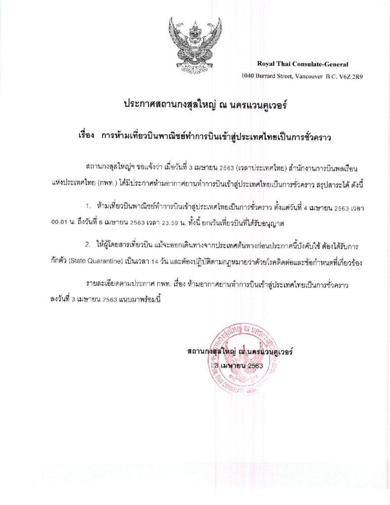 ประกาศสถานกงสุลใหญ่ฯ เรื่อง การห้ามเที่ยวบินพาณิชย์ทำกาารบินเข้าสู่ประเทศไทยเป็นการชั่วคราว