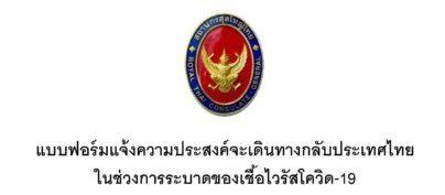 แบบฟอร์มแจ้งความประสงค์จะเดินทางกลับประเทศไทย ในช่วงการระบาดของเชื้อไวรัสโควิด-19