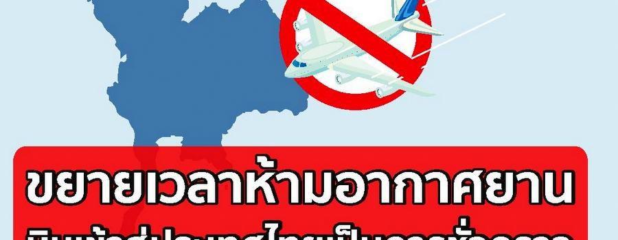 Extension of temporary ban on all international flights to Thailand until 30 June 2020 / ขยายเวลาการห้ามเที่ยวบินพาณิชย์ทำการบินเข้าสู่ประเทศไทยเป็นการชั่วคราว จนถึงวันที่ 30 มิถุนายน 2563