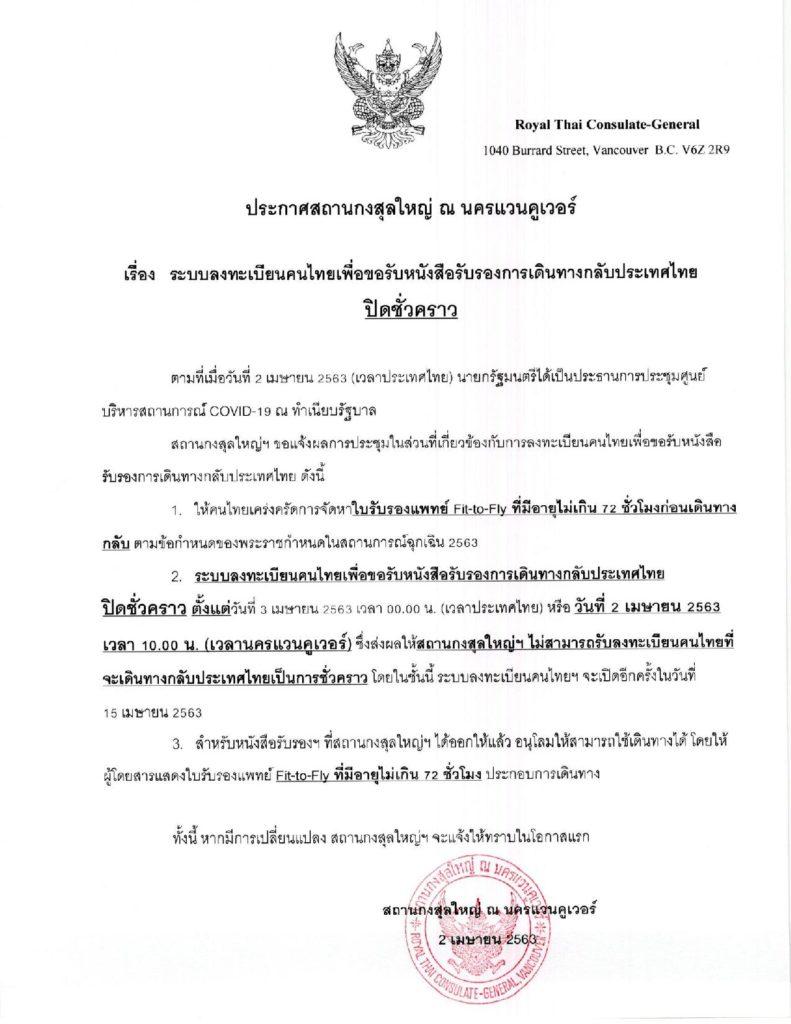ประกาศสถานกงสุลใหญ่ฯ เรื่อง ระบบลงทะเบียนคนไทยเพื่อขอรับหนังสือรับรองการเดินทางกลับประเทศไทย ปิดชั่วคราว