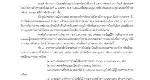 The Notification on Conditions for Aircraft Permission to Enter Thailand (No.3) /  เรื่อง เงื่อนไขในการอนุญาตให้อากาศยานทำการบินเข้าออกประเทศไทย (ฉบับที่ 3)
