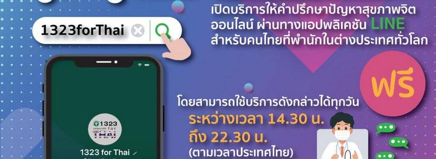 #ใครเครียดมองทางนี้!! ขอแนะนำบริการดีๆ ดูแลจิตใจคนไทยไกลบ้านของกรมสุขภาพจิต ให้คำปรึกษาสุขภาพจิตออนไลน์แก่คนไทยในต่างประเทศทั่วโลก ผ่านแอฟพลิเคชัน LINE ง่ายๆ เพียงแค่กดค้นหา ID 1323forThai พร้อมให้บริการคุณทุกวัน ระหว่างเวลา 14.30 – 22.30 น. (ตามเวลาประเทศไทย)