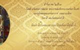 5 ธันวาคม 2563 วันคล้ายวันพระราชสมภพ พระบาทสมเด็จพระบรมชนกาธิเบศร มหาภูมิพลอดุลยเดชมหาราช บรมนาถบพิตร วันชาติ และวันพ่อแห่งชาติ