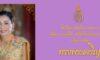ขอเชิญร่วมลงนามถวายพระพรสมเด็จพระนางเจ้าฯ พระบรมราชินี เนื่องในโอกาสวันเฉลิมพระชนมพรรษา ๓ มิถุนายน ๒๕๖๔
